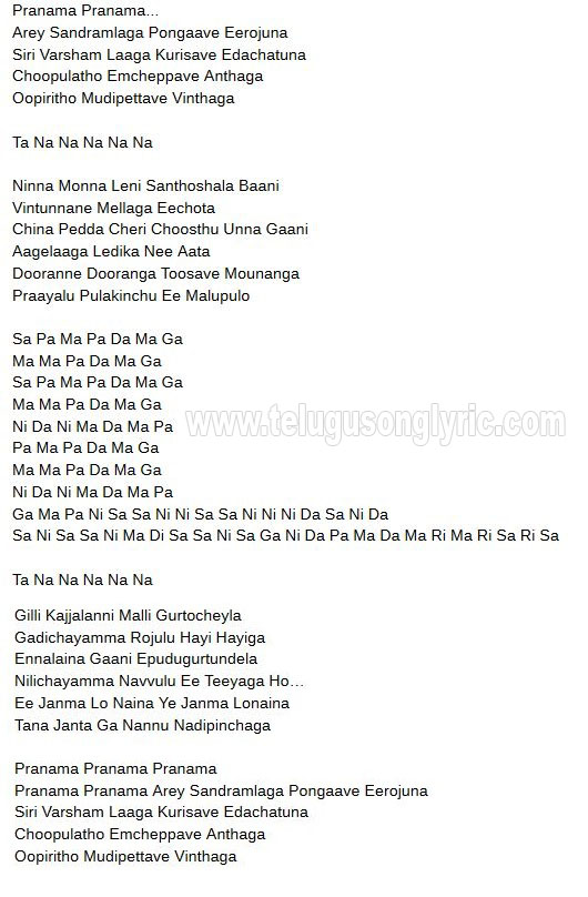 Darling telugu movie song lyrics
