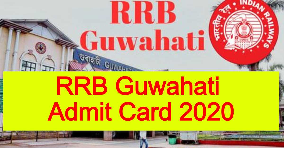 RRB Guwahati Admit Card 2020 : CBT Call Letter For NTPC & Level 1 Vacancy