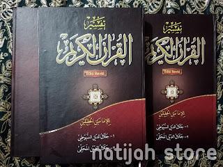 Kitab Tafsir Jalalain