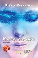 https://www.culture21century.gr/2019/04/koritsi-sto-xioni-ths-danya-kukafka-book-review.html