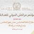 مؤتمر مراكش الدولي للعدالة حول موضوع استقلال السلطة القضائية بين ضمان حقوق المتقاضين واحترام قواعد سير العدالة.