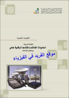 أساسيات الهاتف والمقاسم الرقيمة pdf عملي، مكونات المقاسم الهاتفية، المقاسم الهاتفية، المقاسم الإلكترونية، شبكات مكونات الهاتف الثابت، كتب اتصالات بالعربي مجانا