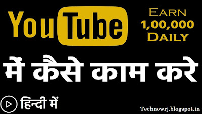 Bina Video Banaye YouTube se Paise kamaye - Earning Tips