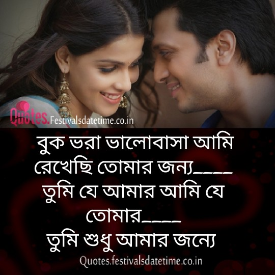 Instagram & Facebook Bangla Love Shayari Status Free Download & share