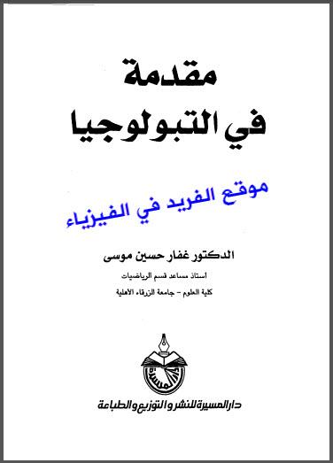 كتاب توبولوجي