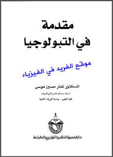 تحميل كتاب مقدمة في التبولوجيا pdf ، كتب رياضيات