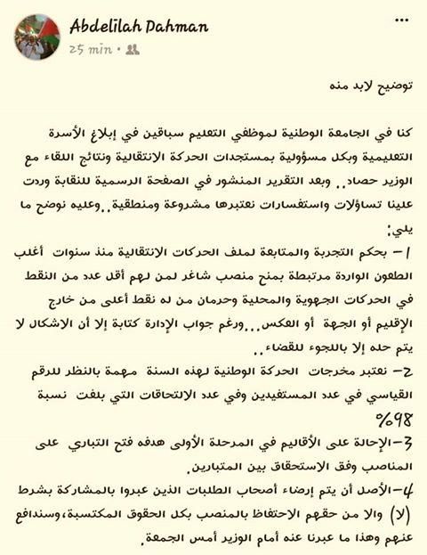 توضيح عبد الإله دحمان حول الحركة الوطنية الانتقالية