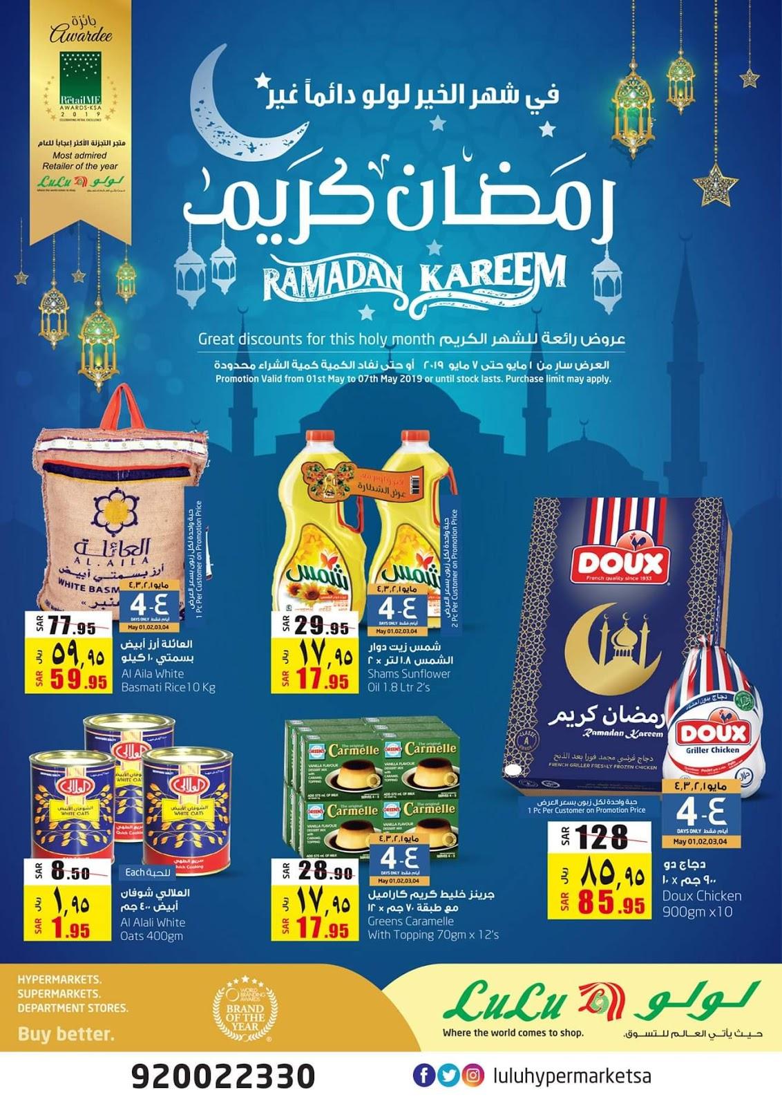 463e30dab عروض لولو Lulu الرياض وحائل والخرج رمضان كريم من 1 و حتى 7 مايو