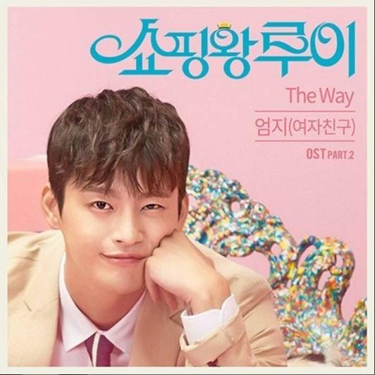 Kumpulan Lagu Umji (GFRIEND) - The Way