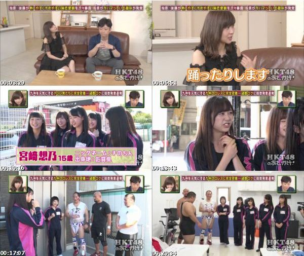[TV-Variety] HKT48のおでかけ! – 2016.10.27 – #189