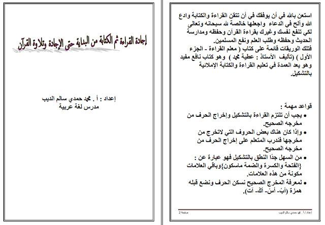 الإجادة في تأسيس القراءة والكتابة الإملائية بالتشكيل للاستاذ محمد حمدى الديب