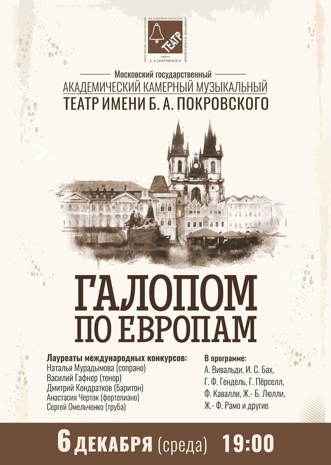 Стоимость билетов музыкального театра театры новосибирска афиша на декабрь