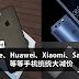 手机5月份大减价!iPhone、Huawei、Xiaomi、Samsung等等统统大减价!