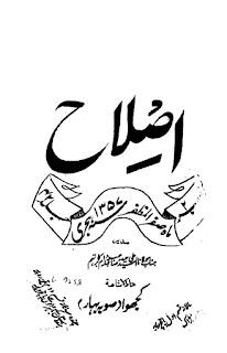رسالہ اصلاح 1357 ہجری ایڈیٹر سید علی حیدر