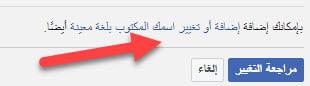 تغيير اسم فيس بوك,تغيير اسم الفيسبوك,تغير اسم الفيس بوك بدون انتظار 60 يوم,رابط تغير اسم الفيس بوك