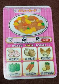 レシピ Recipe (レシピカード/すぶた)
