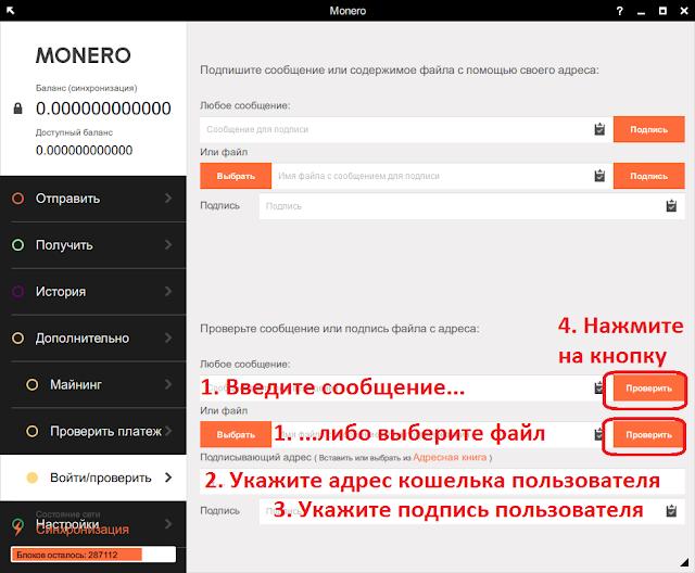 Проверка подписанных сообщений и файлов Monero