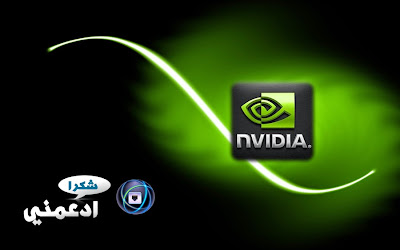 انترنت بسرعة 1 جيجا مجانا من NVIDIA العملاقة