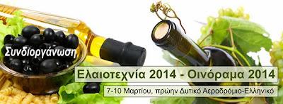 3ο Πανελλήνιο Συνέδριο Ελαιοτεχνία