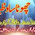 Chota Sa Wazifa 100% Working | Rizq Darwaze Tor Kar Aaye Ga