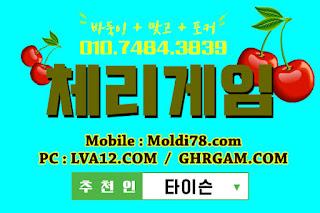 초코볼바둑이 체리게임 몰디브게임 (PC:LVA12.COM또는GHX33.COM또는 CHRGAM.COM모바일:MOLDI78.COM) 츄쳔인:타이슨 바둑이 맞고 포커 고스톱 몰디브바둑이 원탁게임 임팩트게임 그랜드게임 아래주소로 접속하시면 됩니다! PC주소GHX33.COM 또는 LVA12.COM 또는 CHRGAM.COM 모바일주소:MOLDI78.COM 츄쳔인 :타이슨o1o-2902-8o85MOLDI78.COM 몰디브게임 체리게임 초코볼바둑이 오라클게임바둑이 (PC:LVA12.COM또는GHX33.COM또는CHRGAM.COM 모바일:MOLDI78.COM)츄쳔인 :(타이슨) 바둑이 맞고 포커 고스톱 몰디브바둑이 원탁게임