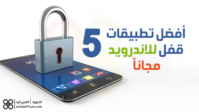 Best applications for lock for Android free - al3rabi Tech