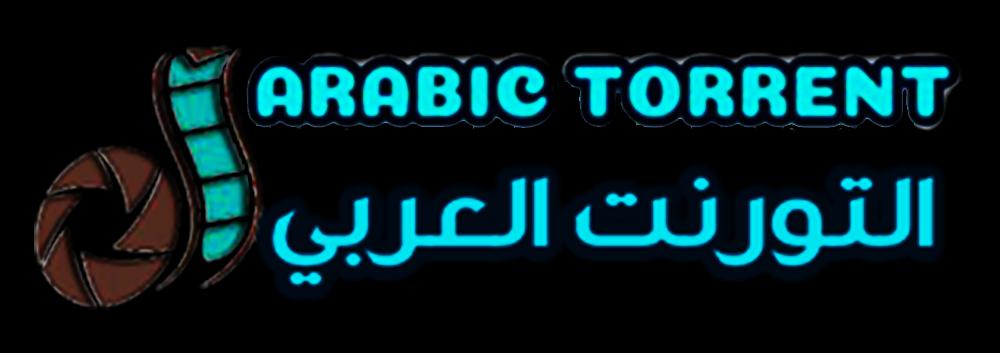 التورنت العربي تحميل افلام ومسلسلات تورنت مترجمة