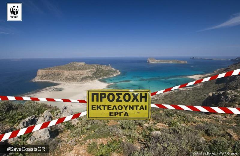 Έγκλημα στον αιγιαλό με το νέο νομοσχέδιο της κυβέρνησης