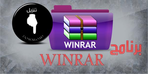 كيفية ضغط الملفات الكبيرة عن طريق وينرار -l WinRAR تحميل البرنامج 2016