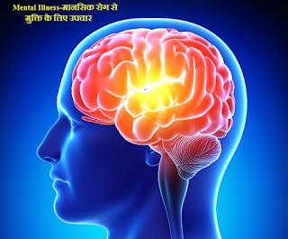 Mental Illness-मानसिक रोग से मुक्ति के लिए उपचार