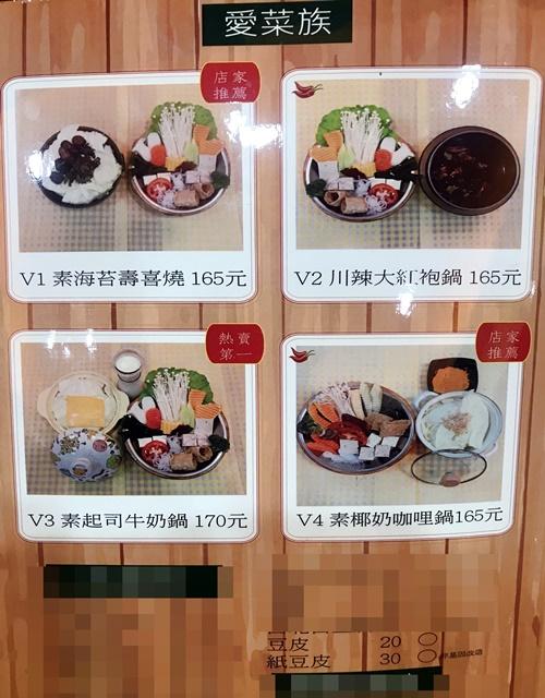 龍寶涮涮鍋菜單