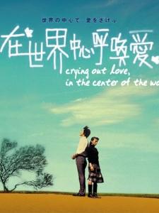 Tiếng Gọi Tình Yêu Giữa Lòng Thế Giới - Crying Out Love, in the Center of the World (2004)