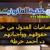 إختصاصات العدول من خلال حقوقهم وواجباتهم      د. أحمد خرطة