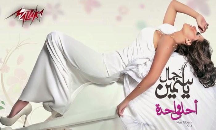 Yasmin Gamal-Ahla Wahda 2014