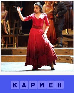 на сцене танцует кармен в красном платье