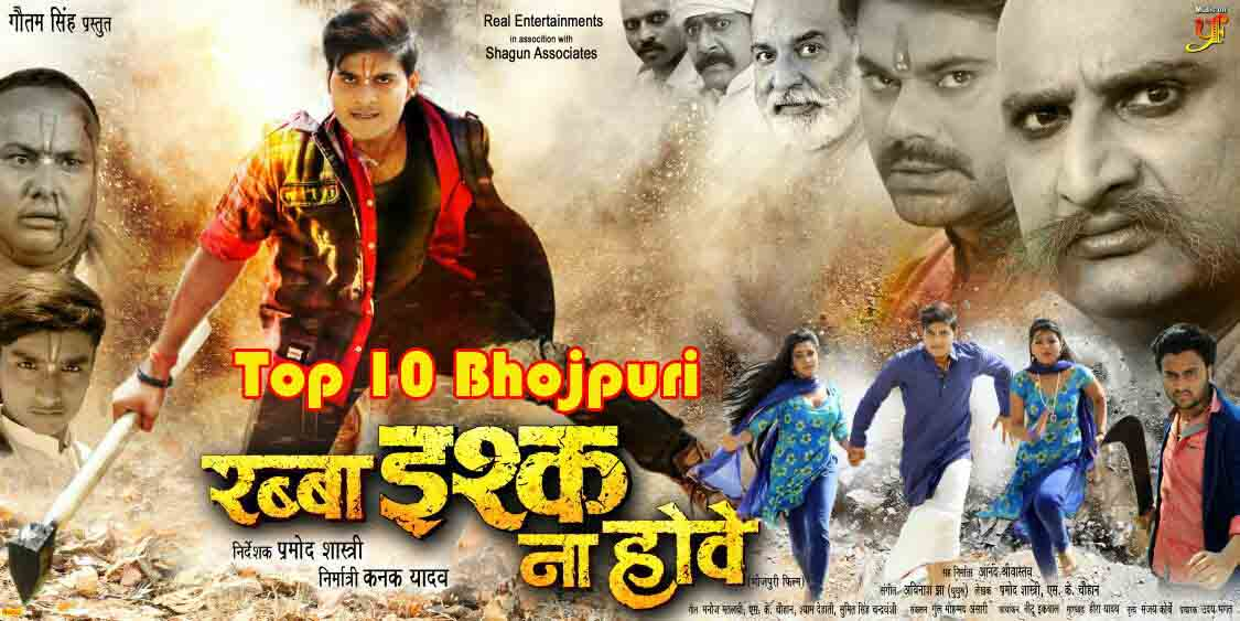 Bhojpuri movie Rabba Ishq Na Hove 2017 wiki, full star-cast, Release date, Actor, actress, Song name, photo, poster, trailer, wallpaper