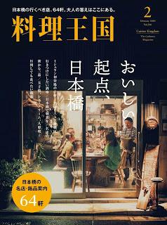 月刊料理王国 2020年02月号 Gekkan Ryori Okoku 2020-02 free download