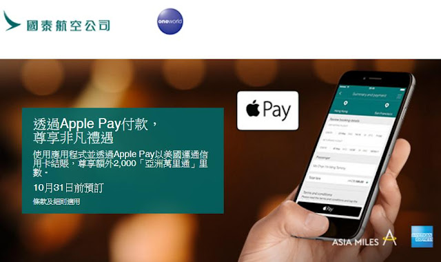 國泰 都用到Apple Pay喇,仲有Asiamiles 2,000里送!
