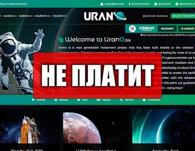 Скриншоты выплат с хайпа urano.biz