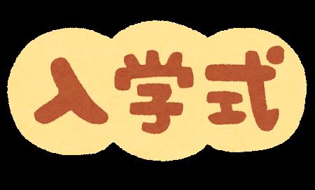 「入学式」のイラスト文字