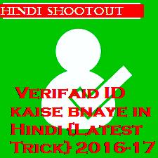 How to make verifaid ID: Verifaid ID kaise bnaye in Hindi {Latest Trick} 2016-17
