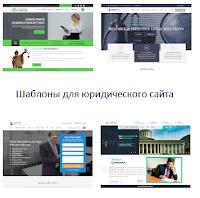 Шаблоны для юридического сайта