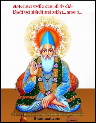 Sant Kabir Dohe in Hindi and English with Meaning