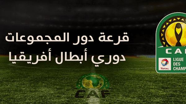 قرعة دور الـ 8 من دوري أبطال إفريقيا والكونفدرالية اليوم مباشر
