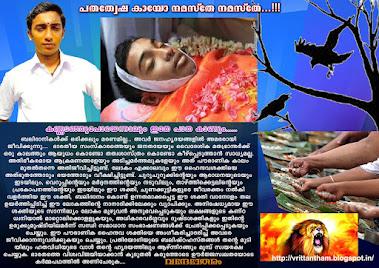 essay on terrorism in in malayalam