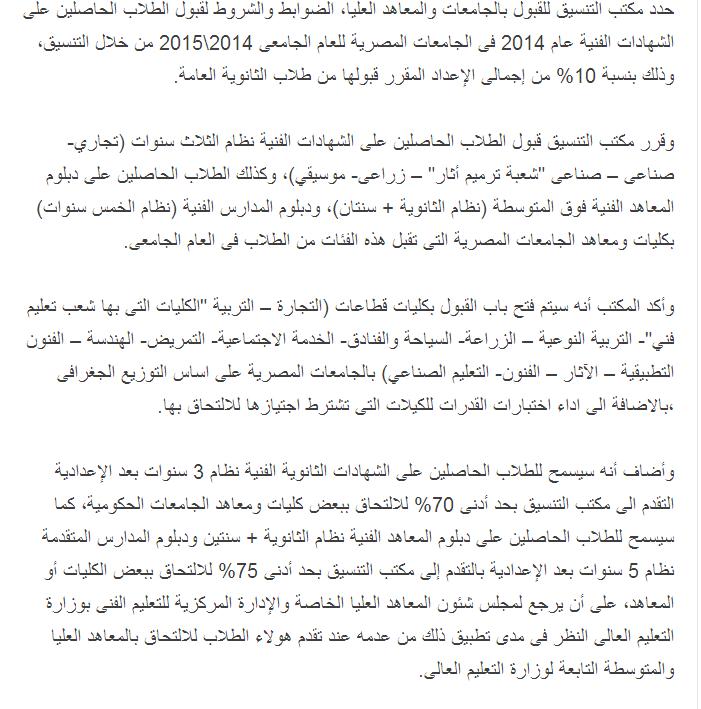 موعد بداية تنسيق الدبلومات الفنية 2014 (صنايع وتجارى وزارعى) المرحلة الاولى والثانية /تسجيل رغبات دبلوم الصنايع والتجارة