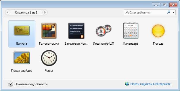 Как установить гаджеты в Windows 7