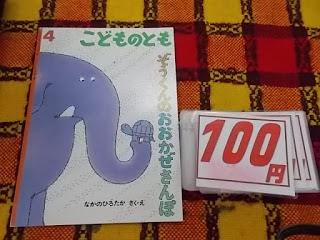 4 こどものとも ぞうくんのおおかぜさんぽ 100円