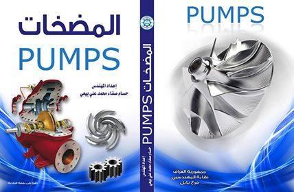 تحميل كتاب بالعربية حول مضخات الطرد المركزية