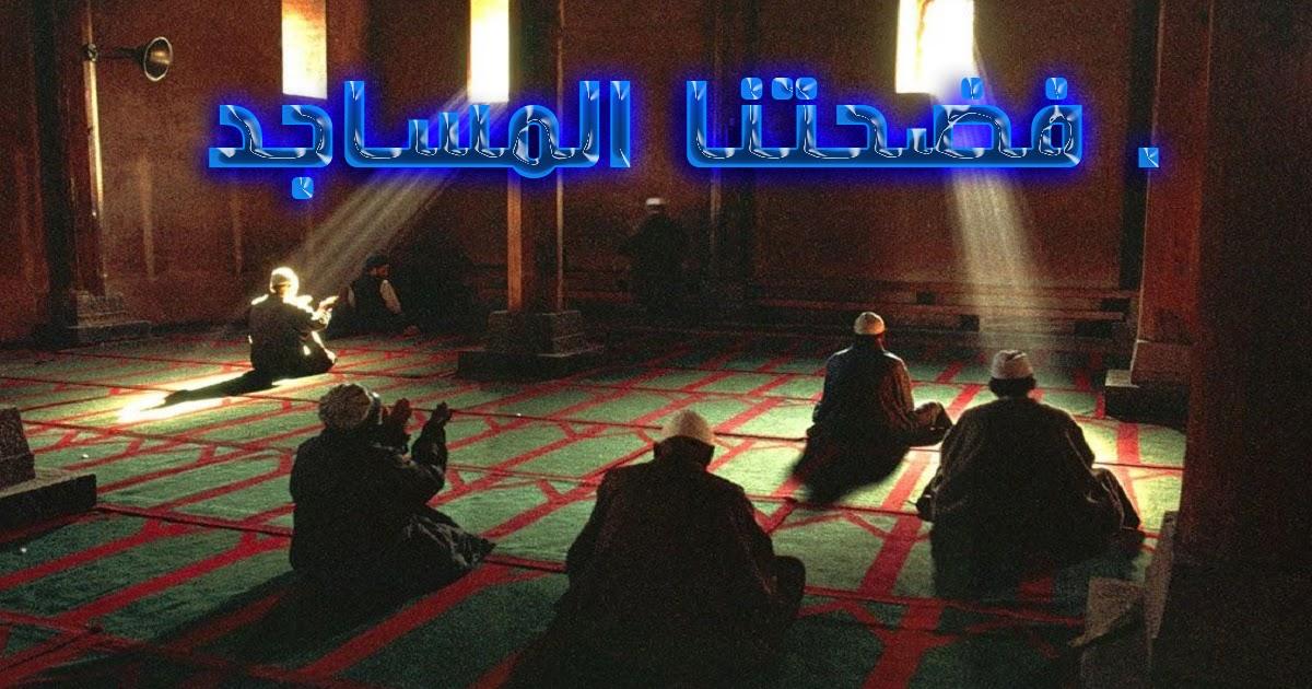 المساجد فضحتنا  558y